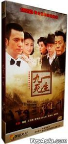Jiu Si Yi Sheng (DVD) (End) (China Version)