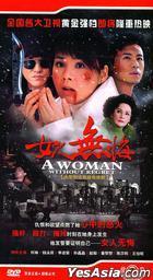 女人無悔 (H-DVD) (經濟版) (完) (中國版)