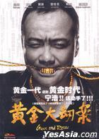 黄金大劫案 (2012) (DVD-9) (中国版)