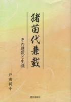 inawashiro kensai sono renga to shiyougai