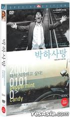 Peppermint Candy (DVD) (2-Disc) (Special Edition) (Korea Version)