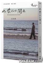 The Inspired Island II: Multiflorate Splendour (2015) (Blu-ray + DVD + Book) (English Subtitled) (Taiwan Version)
