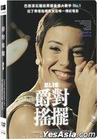 Elis (2016) (DVD) (Taiwan Version)