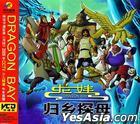 Dragon Boy - Gui Xiang Tan Mu (VCD) (China Version)