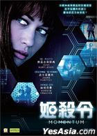 Momentum (2015) (DVD) (Hong Kong Version)