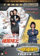 Dayo Wong Combo Boxset (DVD) (Hong Kong Version)