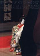 za rasuto shiyou THE LAST SHOW tamasaburou ando za kabukiza fuotogurafuzu kishin shinoyama TAMASABURO AND THE KABUKIZA PHOTOGRAPHS KISHIN SINOYAMA