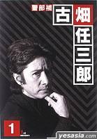 Furuhata Ninzaburo 01-01 (Japan Version)