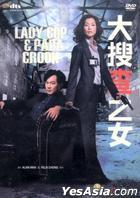 Lady Cop & Papa Crook (DVD) (US Version)