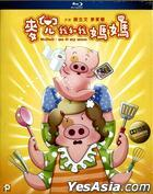 Mcdull, Me And My Mum (2014) (Blu-ray) (Hong Kong Version)