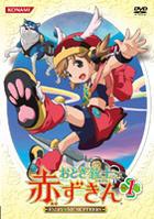 Otogi Jushi Akazukin (DVD) (Vol.1) (Japan Version)