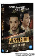 Longyin Edict (DVD) (Korea Version)
