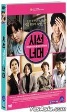 If You Were Me 5 (DVD) (First Press Edition) (Korea Version)