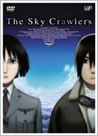 The Sky Crawlers (DVD) (Japan Version)