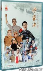Sha Jia Bin (DVD) (China Version)
