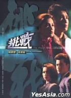 挑戰 (DVD) (完) (美國版)