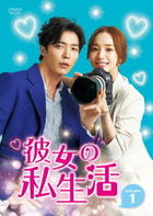 Her Private Life (DVD) (Box 1) (Japan Version)