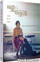 Misbehavior (2016) (DVD) (Taiwan Version)