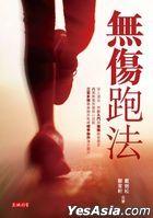 Wu Shang Pao Fa