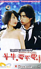 Hooping Dulcinea (VCD) (Vol. 2 of 3) (China Version)