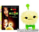 CJ7 (DVD) (Taiwan Version) + CJ7 Plush Toy (1:1 scale)