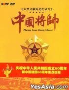 Zhong Guo Jiang Shuai (DVD) (China Version)