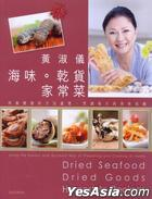 Dried Seafood, Dried Goods, Homestyle Recipes (3rd Edition)