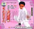 Xiang Xing Quan Xi Lie - Zui Quan Er Lu (VCD) (China Version)