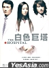 The Hospital (Ep.1-39) (End) (Taiwan Version)