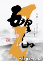 Wu Li Shan -  Huo Yong Xuan Xue De Ren Sheng