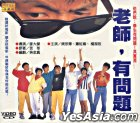 Sir, Tell Me Why (VCD) (Taiwan Version)