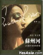 Suzhou River (2000) (Blu-ray) (20th Anniversary Digitally Remastered Edition) (Taiwan Version)