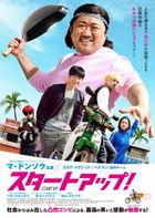 Start-Up (2019) (Blu-ray)( Japan Version)