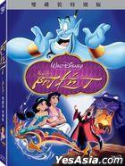 アラジン (1992/米) (DVD) (2-Disc特別版) (台湾版)
