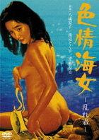 Shikijoama Midare Tsubo (DVD) (Japan Version)