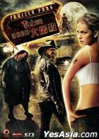 Trailer Park of Terror (2008) (VCD) (Hong Kong Version)