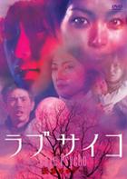 LOVE PSYCHO YOUSEKI NO HORROR (Japan Version)