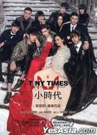 Tiny Times 1 (DVD) (English Subtitled) (Taiwan Version)