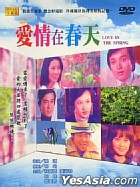 Love In The Spring (Taiwan Version)
