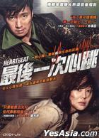 心臓が脈打つ (DVD) (台湾版)