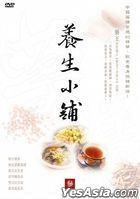Yang Sheng Xiao Pu Yao Shan Yin Shi 3 (DVD) (Taiwan Version)