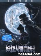 Humanoid Monster Bem (The Movie) (DVD) (Taiwan Version)
