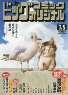 Big Comic Original 27471-07/05 2020