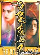 白发魔女传 2 (1993) (DVD) (香港版)