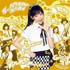 Rappa Renshuuchuu (Normal Edition)(Japan Version)