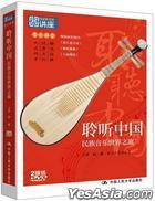Ling Ting Zhong Guo – Min Zu Yin Le Shi Jie Zhi Lu (DVD) (China Version)