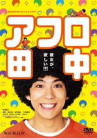 Afro Tanaka (DVD Box) (Japan Version)