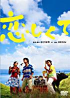 Koishikute (DVD) (Japan Version)