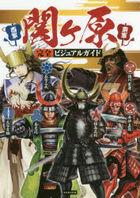 sekigahara kanzen bijiyuaru gaido