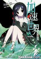 Jia Su Shi Jie (Vol.4) Fei Xiang Cang Qiong (Fictions)